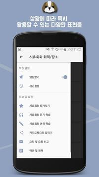 시츄회화 화제/장소 Part03(free) - 시츄에이션 영어회화, 상황별 기초 영어회화 screenshot 4