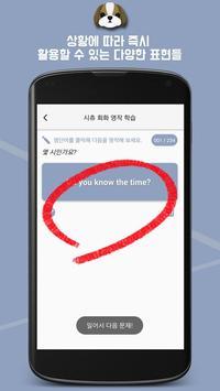 시츄회화 화제/장소 Part03(free) - 시츄에이션 영어회화, 상황별 기초 영어회화 screenshot 5