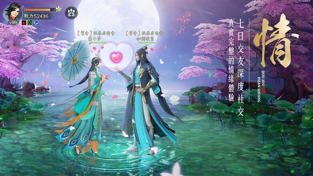 九州幻想M ảnh chụp màn hình 3