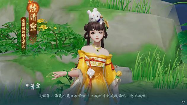 九州幻想M ảnh chụp màn hình 7