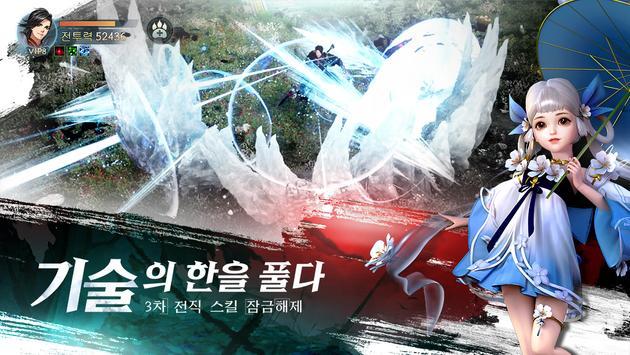 검은강호2: 이터널 소울 스크린샷 3