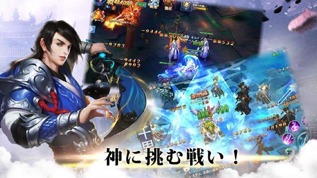 運命の双剣 screenshot 15