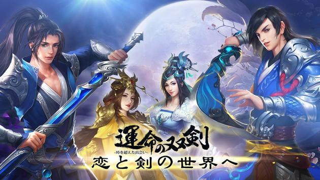 運命の双剣 screenshot 12