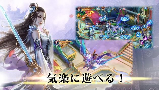 運命の双剣 screenshot 13