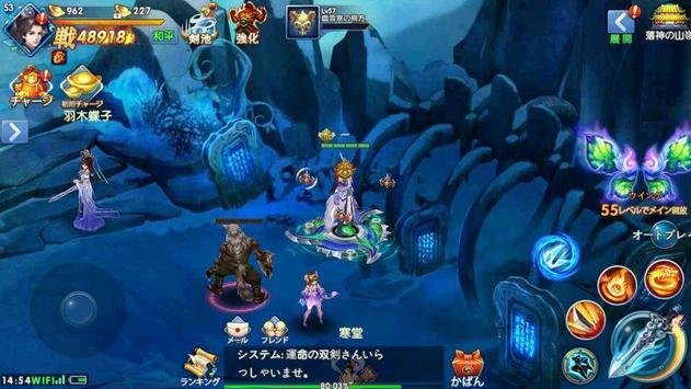 運命の双剣 screenshot 5