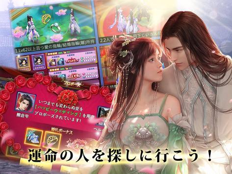 運命の双剣 screenshot 8