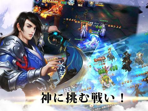 運命の双剣 screenshot 9