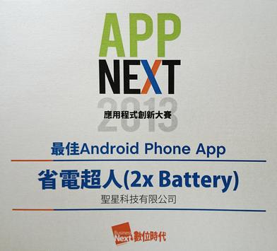 省電超人專業版 (2 Battery Pro) 截图 7