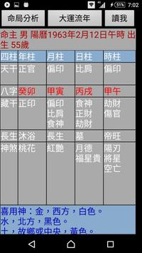 八字天機2 screenshot 1