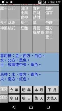 八字天機2 screenshot 2