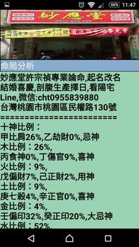 八字天機2 screenshot 5