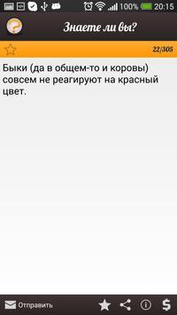 Знаете ли вы? screenshot 2