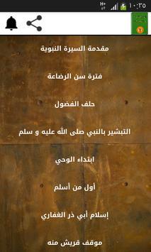 السيرة النبوية و المعجزات - كتب صوتية poster