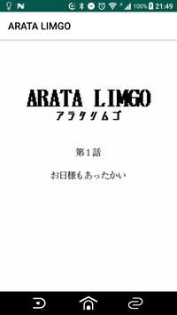 ARATA LIMGO Viewer poster