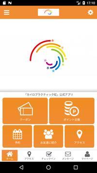 カイロプラクティック 虹  公式アプリ screenshot 1