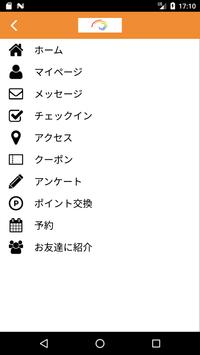 カイロプラクティック 虹  公式アプリ screenshot 2