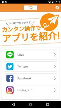 カイロプラクティック 虹  公式アプリ screenshot 3