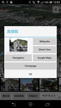 鎌倉観光ガイド(ローカル) screenshot 1