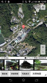 鎌倉観光ガイド(ローカル) screenshot 2