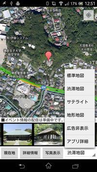 鎌倉観光ガイド(ローカル) screenshot 4