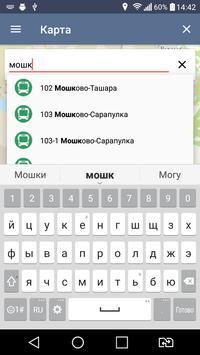 Транспорт screenshot 3