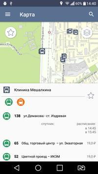 Транспорт screenshot 1