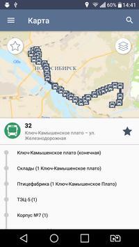 Транспорт screenshot 2