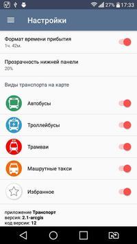 Транспорт screenshot 7