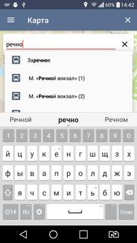 Транспорт screenshot 4