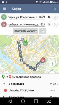 Транспорт screenshot 5