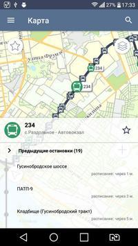 Транспорт screenshot 6