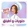 حلويات و اطباق أم وليد 2019 आइकन