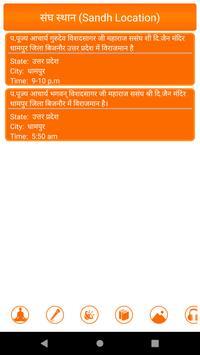 Vishad Sagar screenshot 1