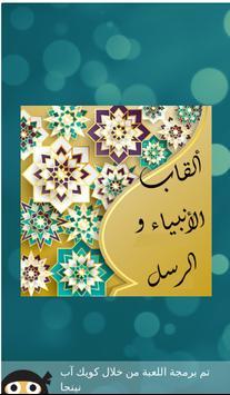 ألقاب الأنبياء و الرسل poster