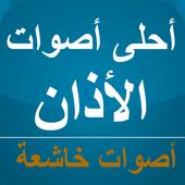 Azan Sounds HD icon