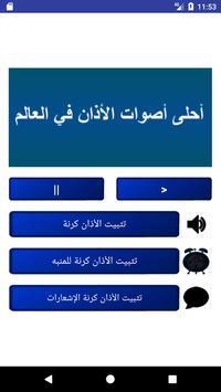 Azan Sounds HD screenshot 1