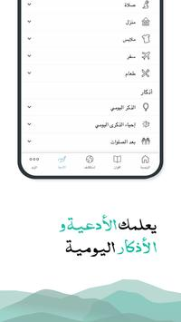 اذان: مواقيت الصلاة، التقويم الهجري، القرآن و قبلة تصوير الشاشة 4