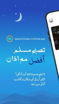 اذان: مواقيت الصلاة، التقويم الهجري، القرآن و قبلة تصوير الشاشة 1