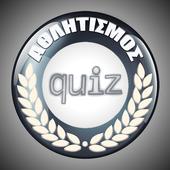 Κουίζ Γνώσεων - Αθλητισμός icon