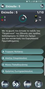 Κουίζ Γνώσεων - Αθλητισμός screenshot 2