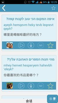 希伯来语为每个人:你学讲希伯来语有本口语 截圖 2