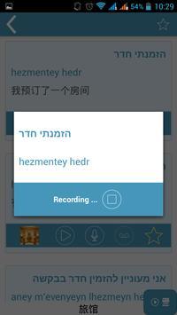 希伯来语为每个人:你学讲希伯来语有本口语 截圖 3