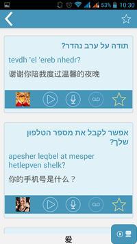 希伯来语为每个人:你学讲希伯来语有本口语 截圖 5