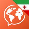 Apprendre le persan gratis icône