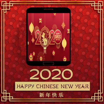 Chinese New Year 2020 screenshot 2