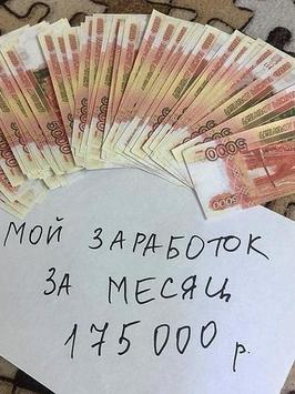 ДДД - Делай Деньги Дома screenshot 1