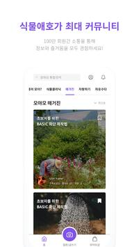 모야모 screenshot 3