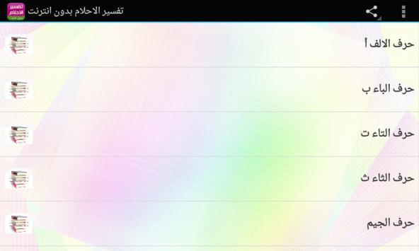تفسير الاحلام لابن سيرين بدون انترنت screenshot 4