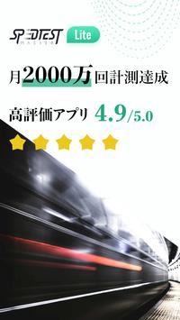 Speedtest Master Lite:スピードテスト、インターネット速度(通信速度)測定 ポスター