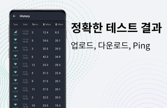 인터넷 속도측정 와이파이 속도 측정기 - SpeedTest Master Lite 스크린샷 1